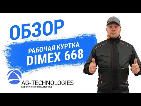 Рабочая куртка DIMEX 668