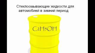 СпиртПром - как купить спирт и что мы продаем(Компания спирт пром продает спиртосодержащие товары, как в Укриане так и за ее пределами. Предоставим любой..., 2012-04-09T11:59:58.000Z)