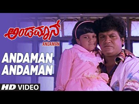 : Andaman Andaman  Song  Kannada Andamaan Film  Shivrajkumar Baby Niveditha Shivraj
