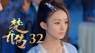Video 楚乔传 Princess Agents 32 (TV35) ENG Sub【未删减版】 赵丽颖 林更新 窦骁 李沁 主演 download MP3, 3GP, MP4, WEBM, AVI, FLV Juni 2018