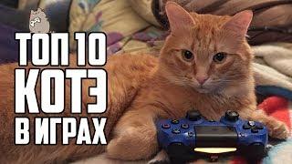 [Топ] 10 котеек в видеоиграх! / Видео