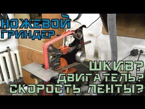 Ножевой ГРИНДЕР: скорость ленты, шкив, двигатель...