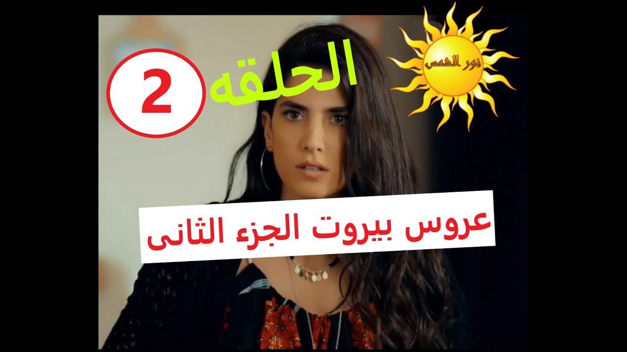 مسلسل عروس بيروت الحلقه ٢