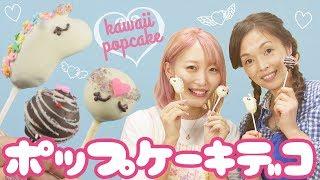 【プロに学ぶ】ポップケーキのデコレーションに挑戦っ♡!!【バレンタイン】