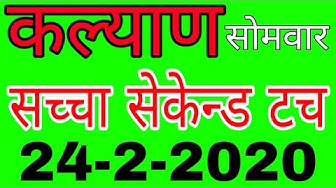 KALYAN MATKA 24/2/2020 | सच्चा सेकेन्ड टच | Luck satta matka trick | कल्याण | Sattamatka | Kalyan