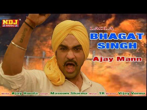 Ladla Bhagat Singh | Masoom Sharma | Ajay Mann | Ajay Hooda | Popular HaryanvI Song 2018 | NDJ Music