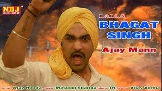 Ladla Bhagat Singh   Jaib Me Padke Karta Gulami Aaj Rehve Sai Hontha Pe   Ajay Mann   Ajay Hooda