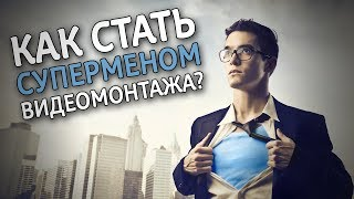 Как стать суперменом видеомонтажа? - приглашение на вебинар.