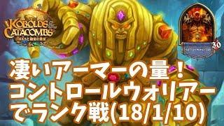 【ハースストーン】凄いアーマーの量!コントロールウォリアーでランク戦(18/1/10)