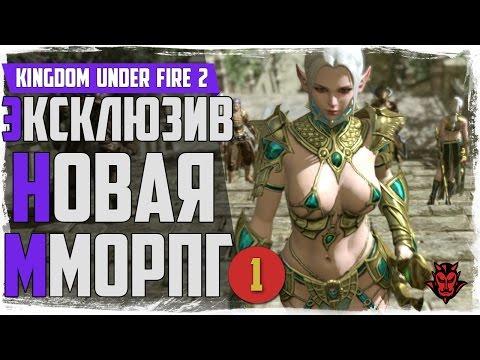 Kingdom under fire 2. Обзор/Gameplay новой MMORPG 2017 #1