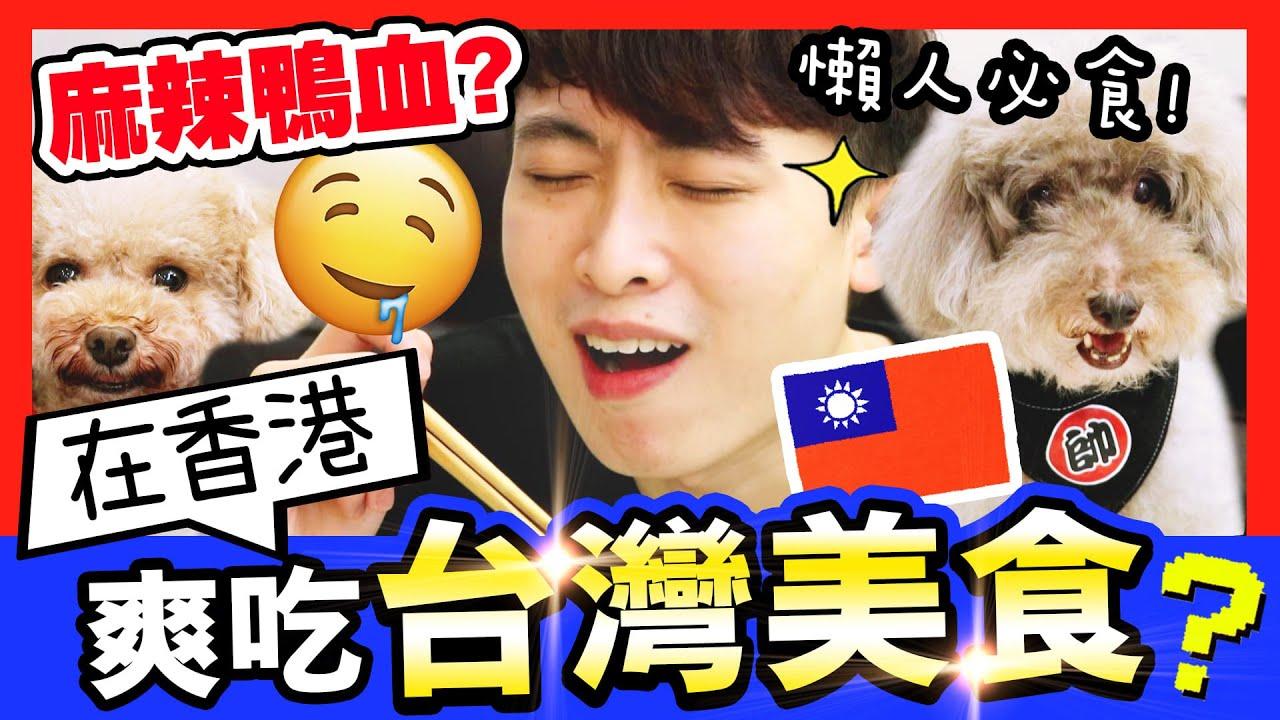 【🤩懶人必食】在香港也能爽吃「🇹🇼台灣美食」!?🤤台灣麻辣鴨血誰較好吃?!(中字)
