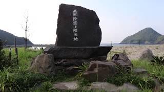 西郷流刑の際に風よけのために立ち寄った屋久島の地。
