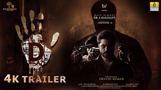 S Narayan's ''5D'' - Trailer  New Kannada Movie | Adithya, Aditi Prabhudeva |  Jhankar Music