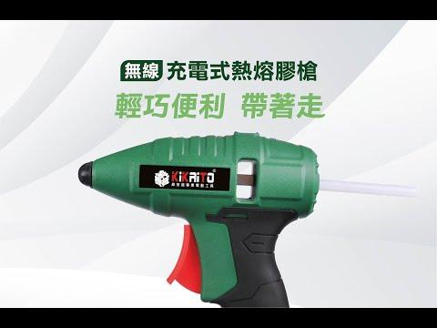 【KiKAiTO 機械堂】18V鋰電熱熔膠槍