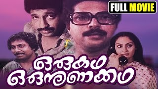 MALAYALAM FULL MOVIE  Orukada Oru Nunakkadha (Comedy movie) | Full Length malayalam movie
