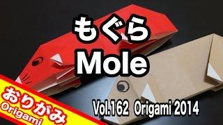 おりがみ=もぐら=おってみた!モグラの折り方 Japanese Traditional Origami =Mole= 2014 Vol.162
