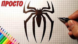 ЧЕЛОВЕК-ПАУК. Как нарисовать логотип / How to draw a Spider-Man logo