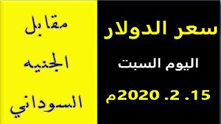 سعر الدولار والعملات الأجنبية مقابل الجنيه السوداني اليوم السبت 15 فبراير 2020م