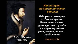 Изборът е потвърден от Божия призив. - ИХР 3-24