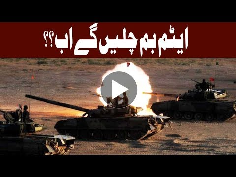 Nucleur Battle - Pakistan vs India War - Ab Kya Ho Ga?? - Headlines - 10:00 AM - 21 July 2017