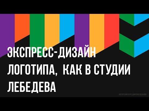 Экспресс-дизайн логотипа, как в студии Лебедева. Только дешевле!