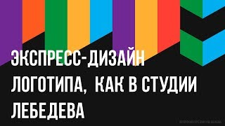 видео Логотип Дешево
