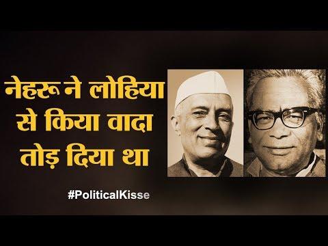 कहानी फूलपुर लोकसभा की, जिसने देश को दो प्रधानमंत्री दिए | Nehru | Lohiya | Phoolpur | UP Bypoll