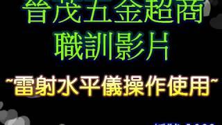 A009職訓影片-(雷射水平儀操作使用)