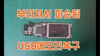 부러진 USB메모리복구, 파손, 부러진, 구부러진, U…