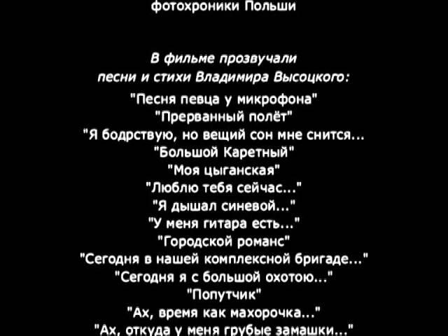 27. Владимир Высоцкий — Кони привередливые (Владимир Высоцкий)