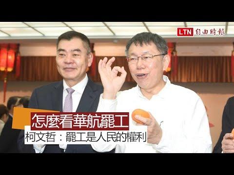 華航機師罷工 柯P喊話不要怕衝突:要有解決機制