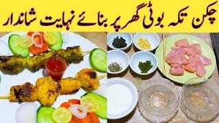Tikka Boti 2 Recipes By Ijaz Ansari  چکن تکہ بوٹی گھر پر  بنانے کا طریقہ  Asmr