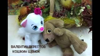 Валентин Берестов. Кошкин щенок