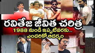 రవితేజ జీవిత చరిత్ర|Ravi Teja Biography|Unknown Facts about Hero Ravi Teja|#raviteja|