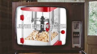 모드없이 팝콘기계 만들기!!(JE/BE)-윤TV