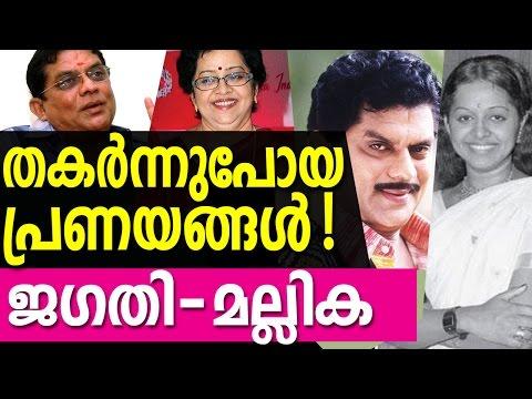 Jagathy Sreekumar , Mallika  - Broken Love Affair