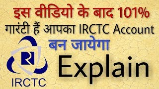 IRCTC Account| Easy Way| Explain