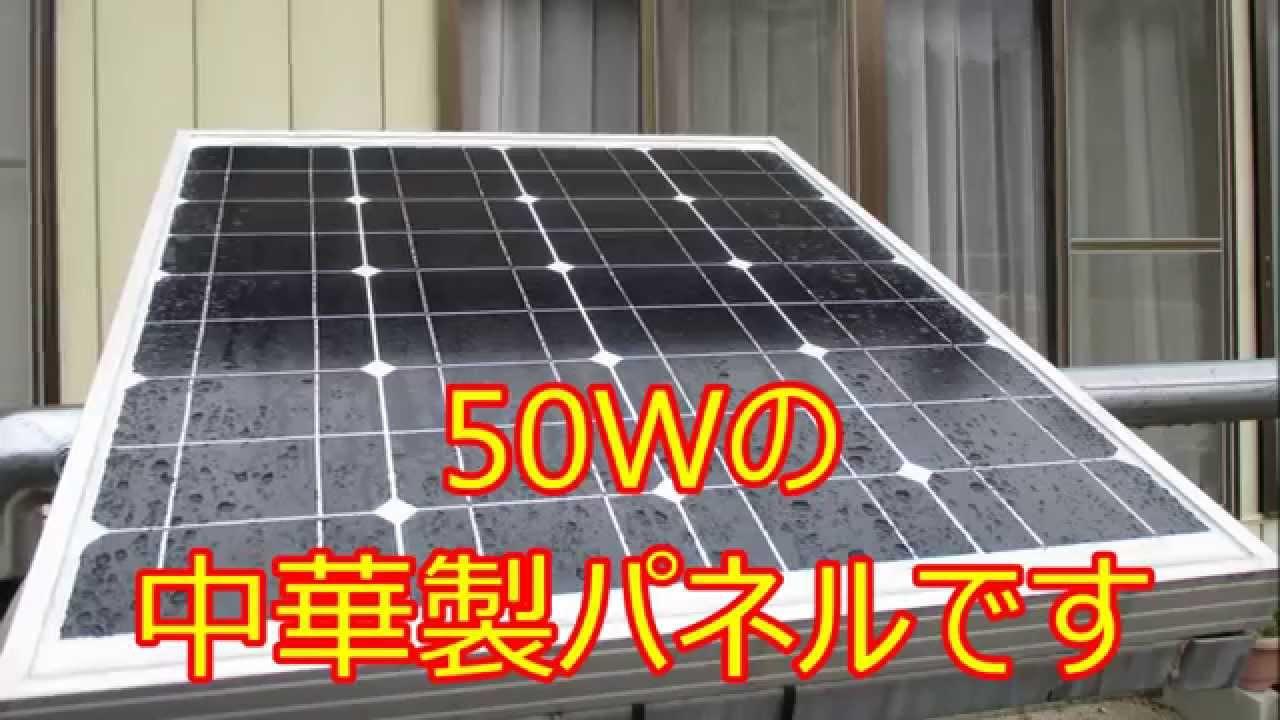 Diyソーラー発電 太陽光発電 システム Youtube