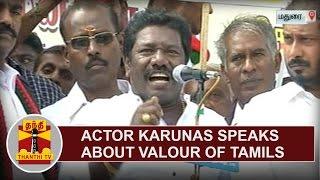 Actor Karunas speaks about Valour of Tamils | Thanthi TV