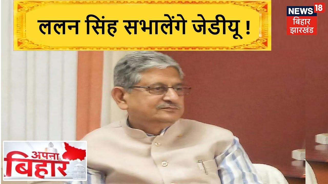 JDU अध्यक्ष पद पर Lalan Singh नाम लगभग तय, आज बैठक में लगेगी मुहर | News18 Bihar Jharkhand
