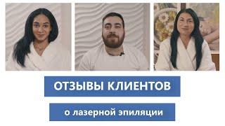 Отзывы наших клиентов о лазерной эпиляции в Киеве - Люменис(, 2017-03-06T14:25:48.000Z)