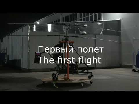 Первые шаги БПЛА вертолет Микрон