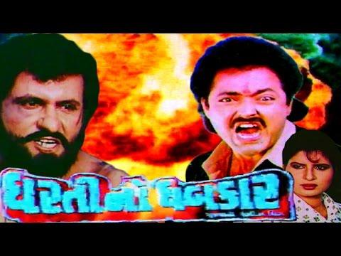 Dharti No Dhabkar 1992 | Full Gujarati Movie | Abhishek Bachchan, Firoz Irani