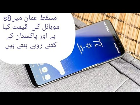 Samsung galaxy Mobile s8 price in Muscat Oman - YouTube