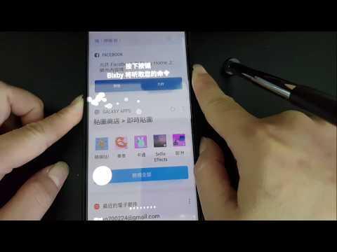 NOTE 8 bixby更新簡體中文教學