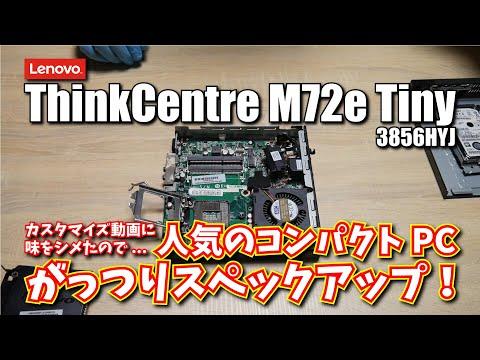 人気の小型PC Lenovo ThinkCentre M72e Tiny をがっつりスペックアップ!