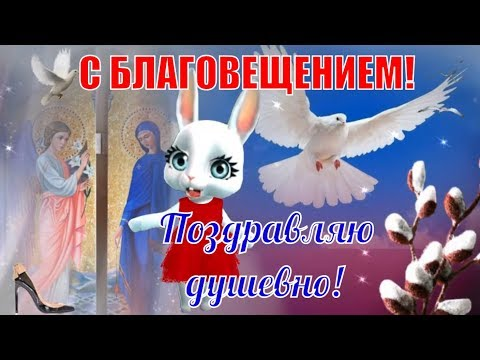 БЛАГОВЕЩЕНИЕ 7 апреля🌹Красивые видео поздравления с праздником Благовещения