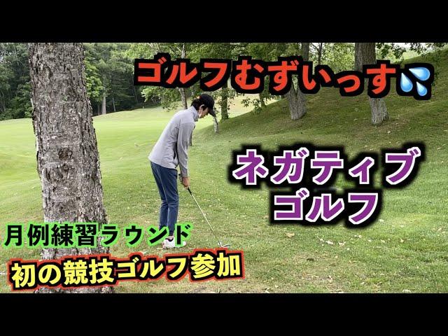 ドライバーとUTを安定させたい。初の月例参加は課題が山積み。第2話【ひとりゴルフ】【北海道ゴルフ】