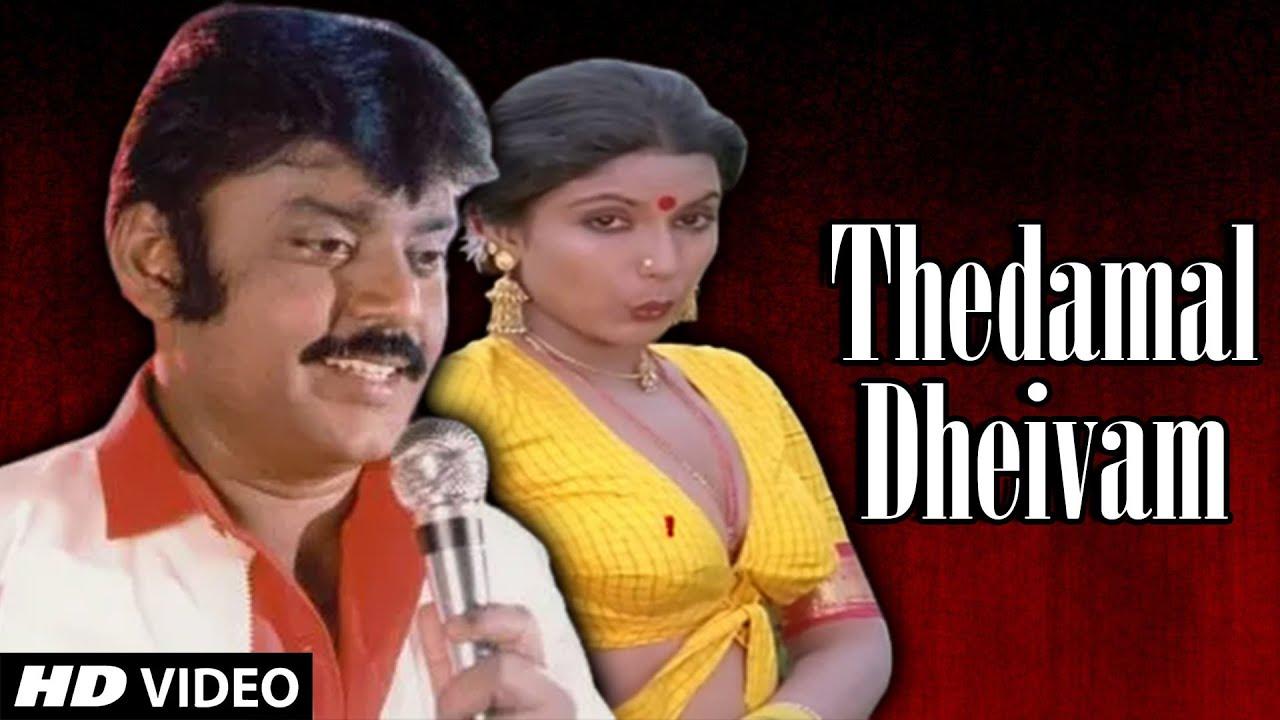 Thedamal Dheivam Song || Kudumbam Movie || Vijayakanth, Sripriya || Gangai Amran Songs