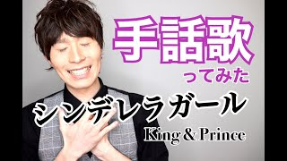 King & Princeのシンデレラガールを手話しながらピアノ伴奏で歌ってみました❗❗ 字幕付きです。 良かったら「チャンネル登録」や「コメント」、 ボタンなどいただけると嬉しい ...